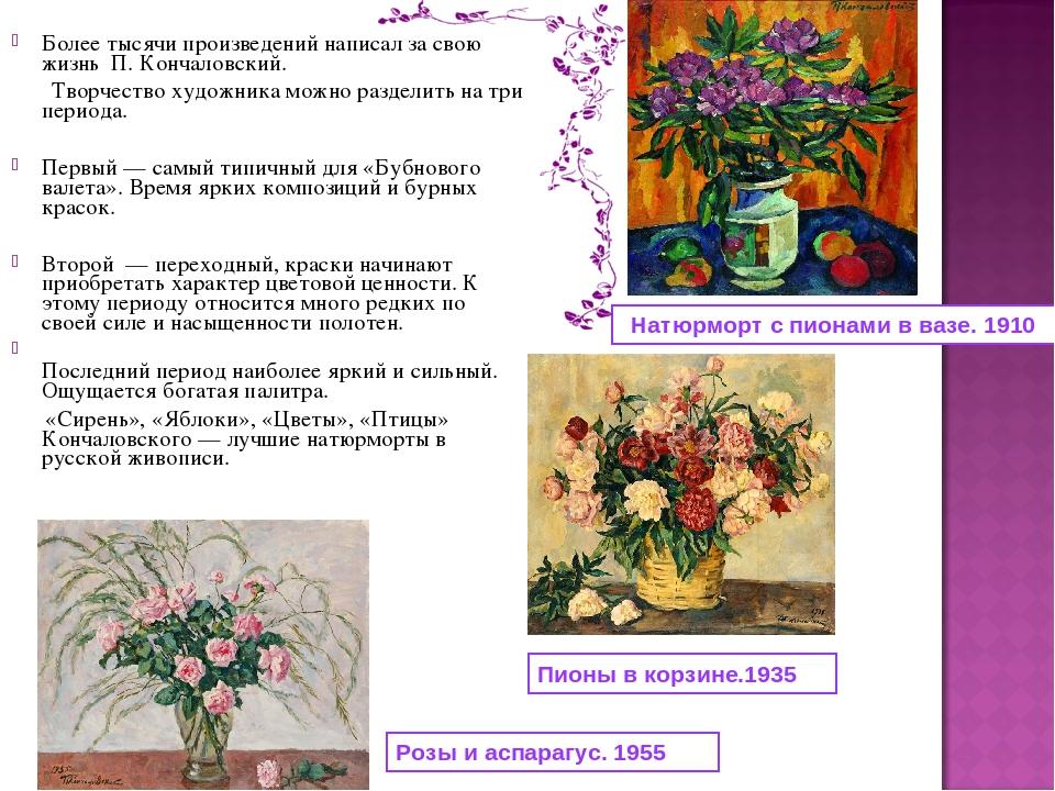 Сочинение гдз картина корзине сирень п.п.кончаловского в