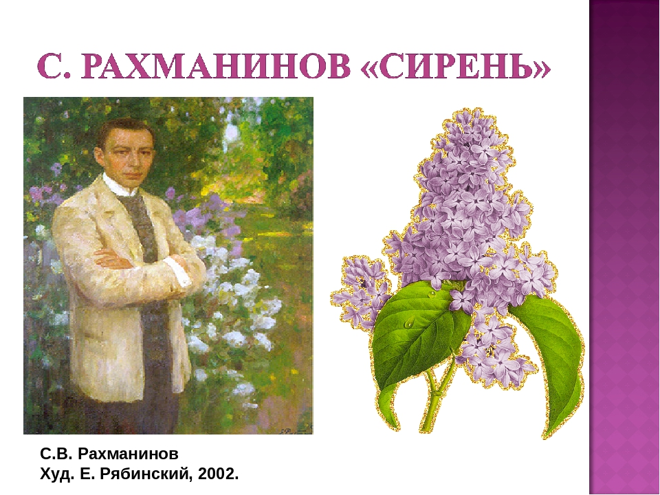 разнообразия иллюстрации к произведениям рахманинова это странно