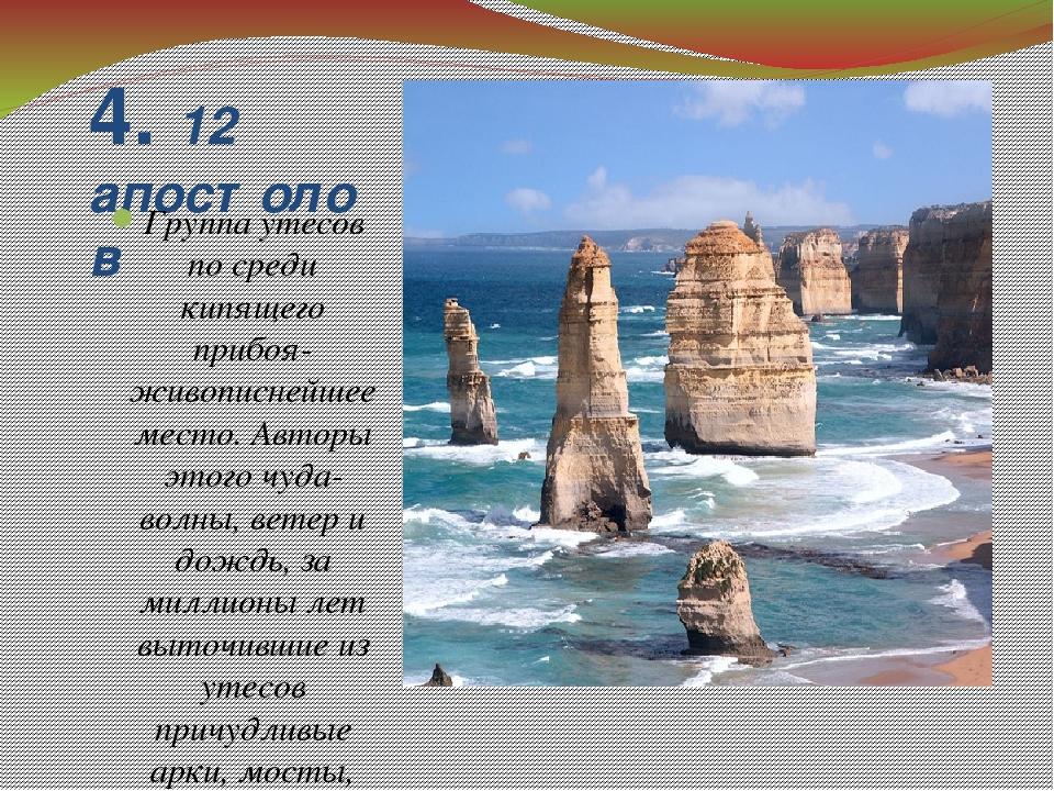 4. 12 апостолов Группа утесов по среди кипящего прибоя- живописнейшее место....