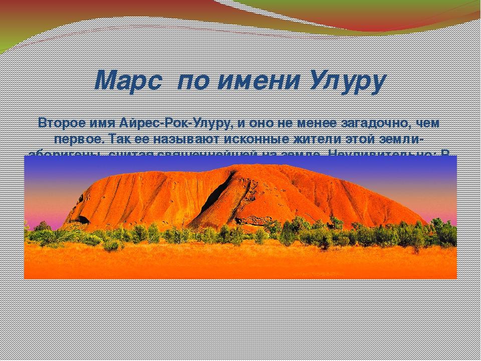 Марс по имени Улуру Второе имя Айрес-Рок-Улуру, и оно не менее загадочно, че...