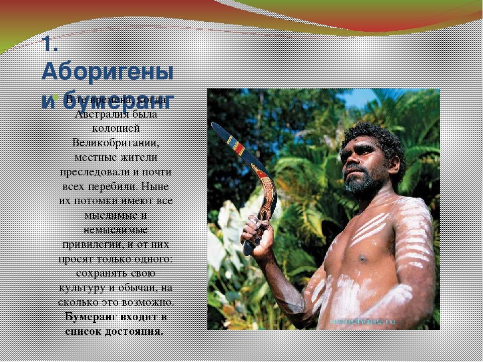 1. Аборигены и бумеранг В те времена, когда Австралия была колонией Великобри...