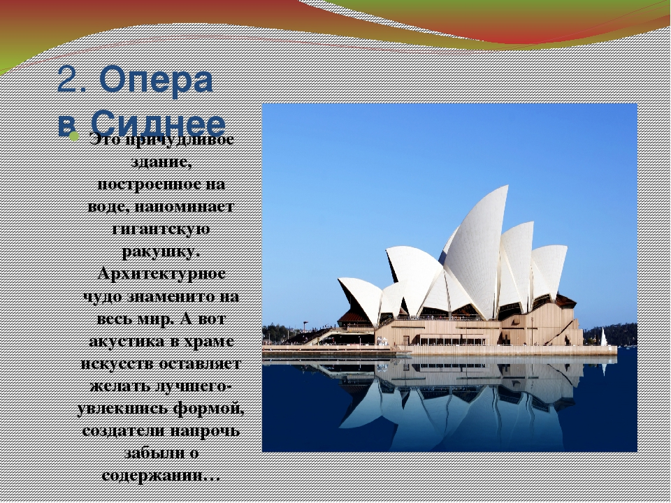2. Опера в Сиднее Это причудливое здание, построенное на воде, напоминает гиг...