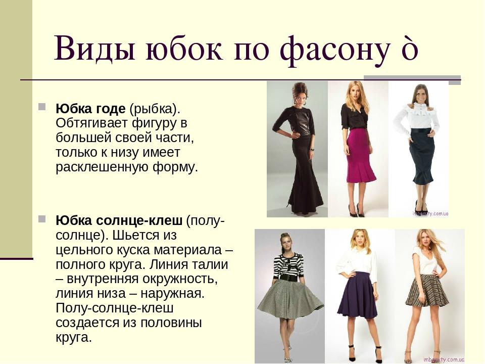 многие модели юбок и их описание с картинками прикольных
