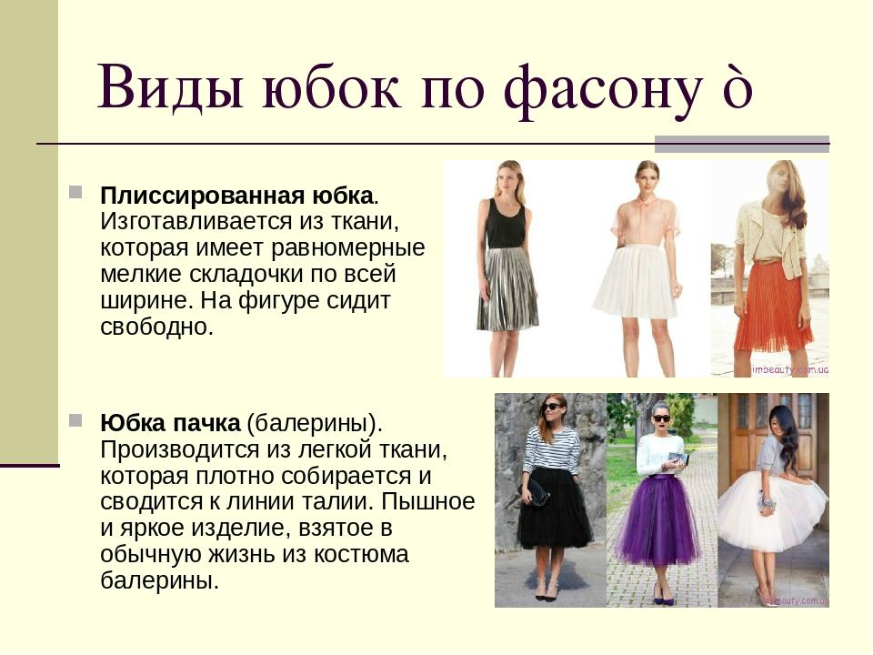 Модели юбок и их описание с картинками