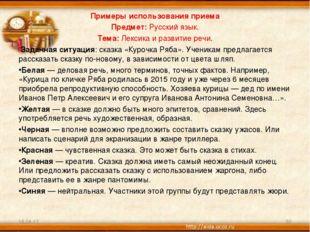 Примеры использования приема Предмет:Русский язык. Тема:Лексика и развитие