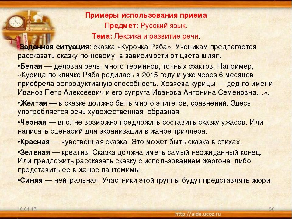 Примеры использования приема Предмет:Русский язык. Тема:Лексика и развитие...