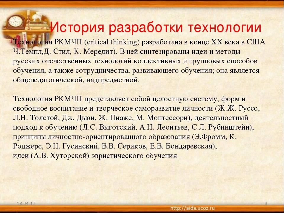 История разработки технологии * * Технология РКМЧП (critical thinking) разра...