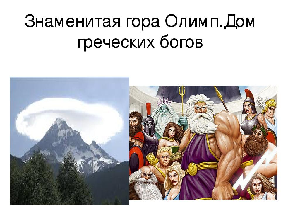 картинки богов горы олимпиада недлинные