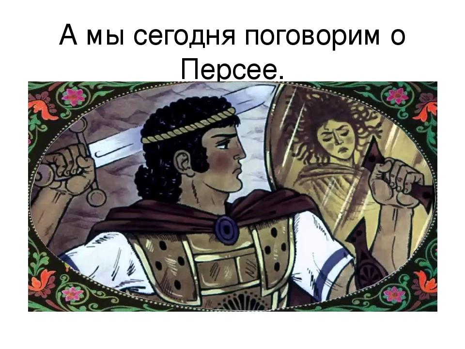 Картинка храброго персея