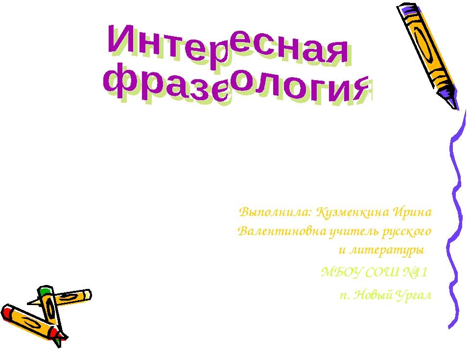 Выполнила: Кузменкина Ирина Валентиновна учитель русского и литературы МБОУ С...