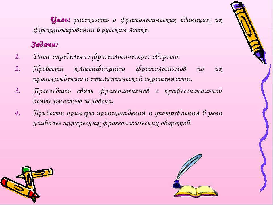 Цель: рассказать о фразеологических единицах, их функционировании в русском...