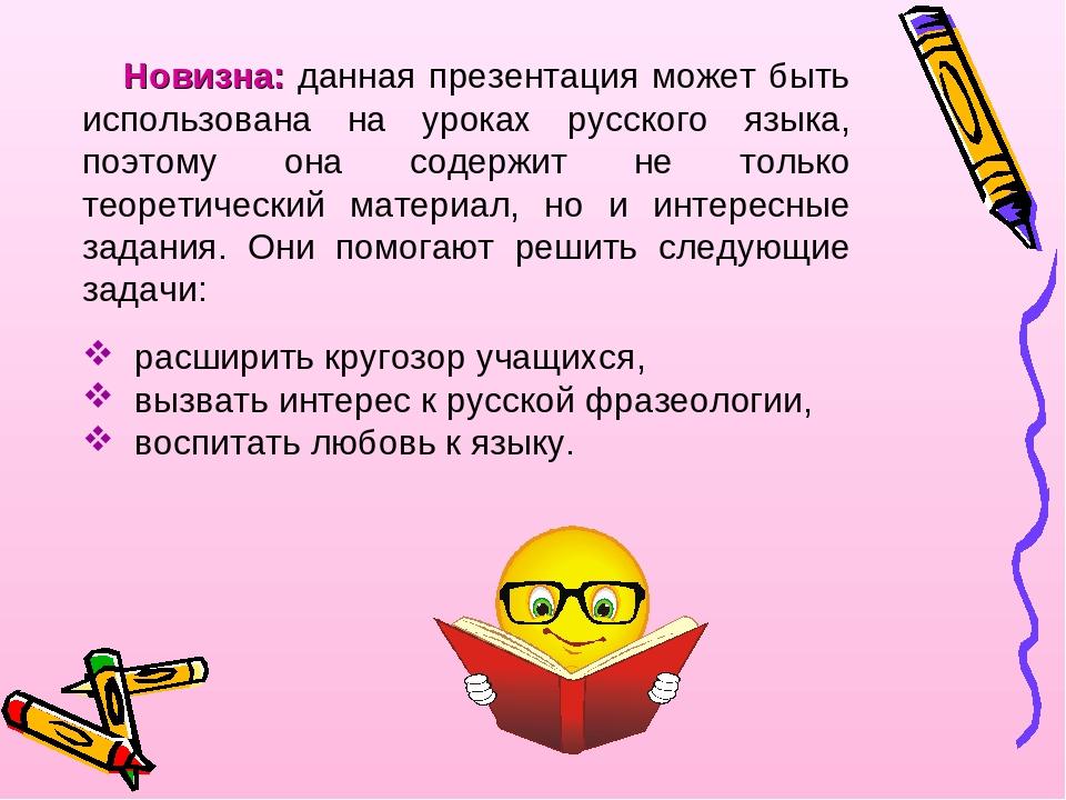 Новизна: данная презентация может быть использована на уроках русского языка...