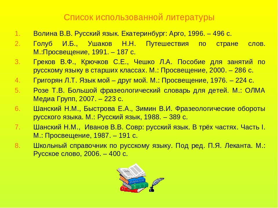 Список использованной литературы Волина В.В. Русский язык. Екатеринбург: Арго...