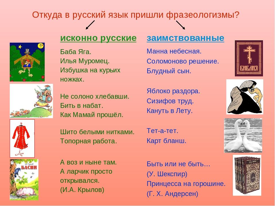 Откуда в русский язык пришли фразеологизмы? исконно русские Баба Яга. Илья Му...