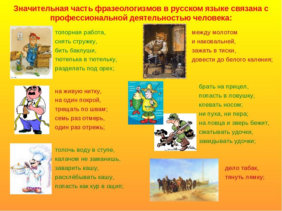 Значительная часть фразеологизмов в русском языке связана с профессиональной...
