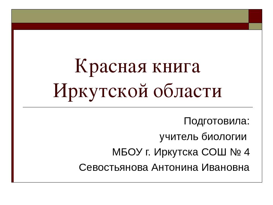 Красная книга иркутской области скачать бесплатно