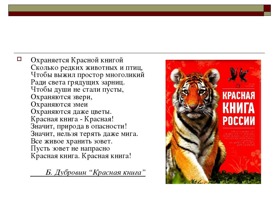 чем сообщение о красной книге картинки эмемдемс разного цвета