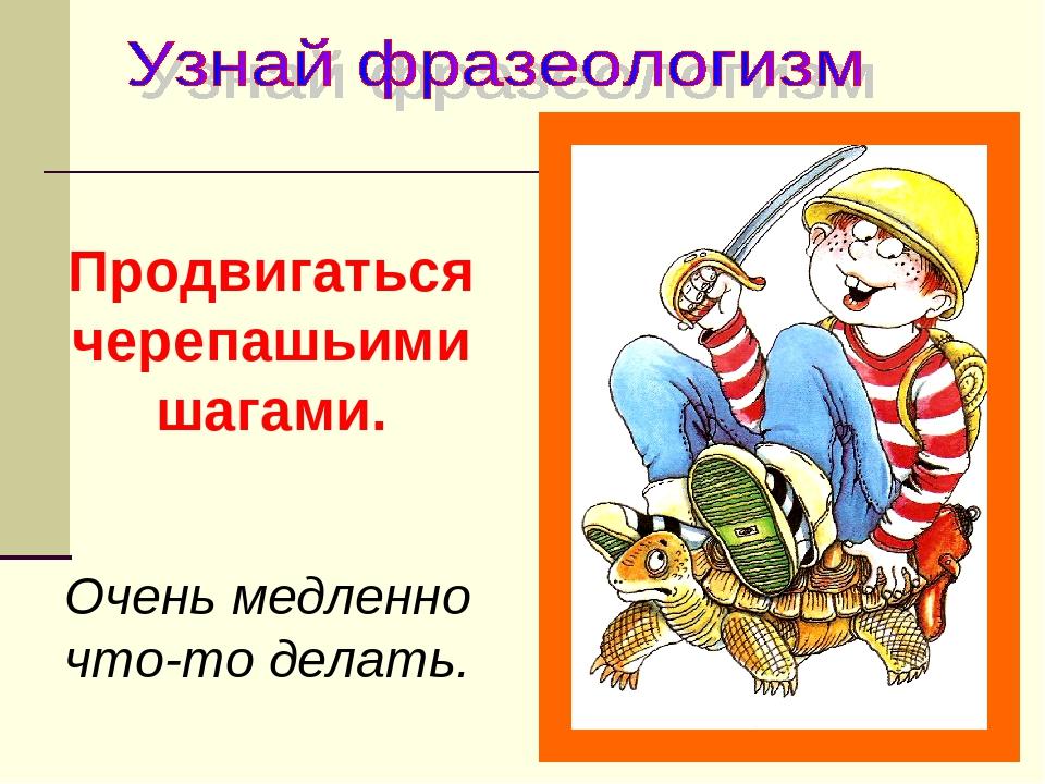 Презентация по русскому языку Правописание приставок
