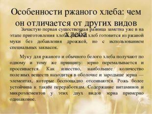 Особенности ржаного хлеба: чем он отличается от других видов хлеба Зачастую п