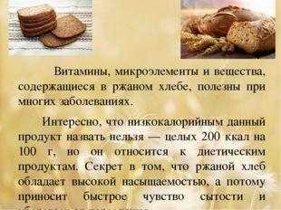 Витамины, микроэлементы и вещества, содержащиеся в ржаном хлебе, полезны при