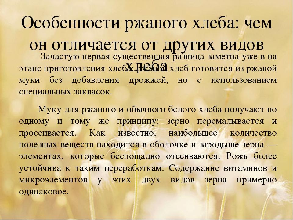 Особенности ржаного хлеба: чем он отличается от других видов хлеба Зачастую п...