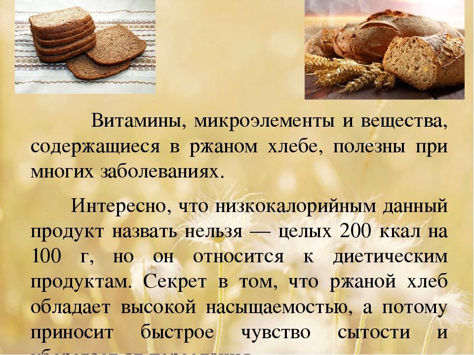 Витамины, микроэлементы и вещества, содержащиеся в ржаном хлебе, полезны при...