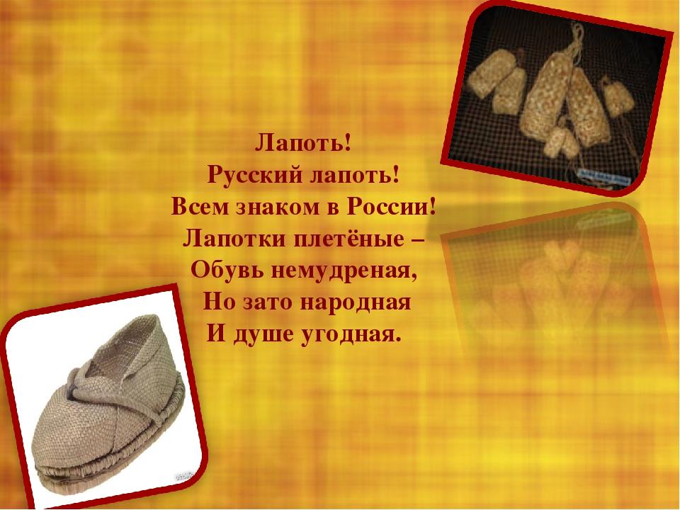 Лапоть! Русский лапоть! Всем знаком в России! Лапотки плетёные – Обувь немудр...