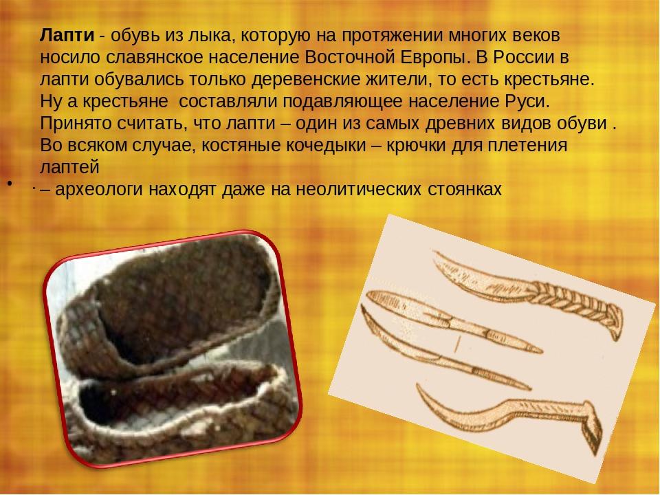 Лапти - обувь из лыка, которую на протяжении многих веков носило славянское н...