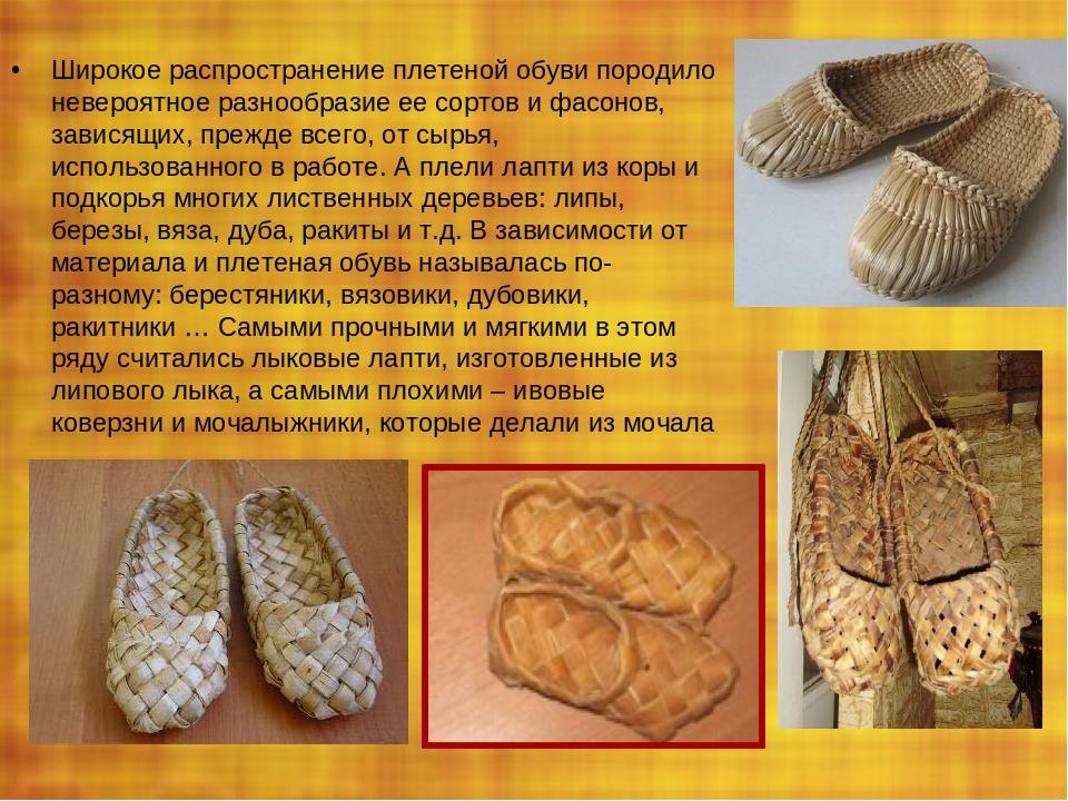 Широкое распространение плетеной обуви породило невероятное разнообразие ее с...