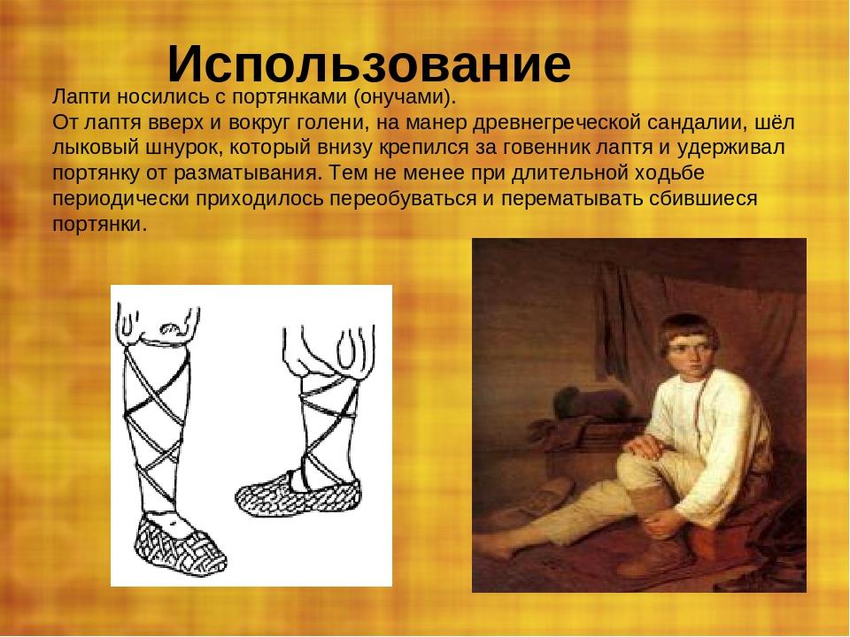Использование Лапти носились с портянками (онучами). От лаптя вверх и вокруг...