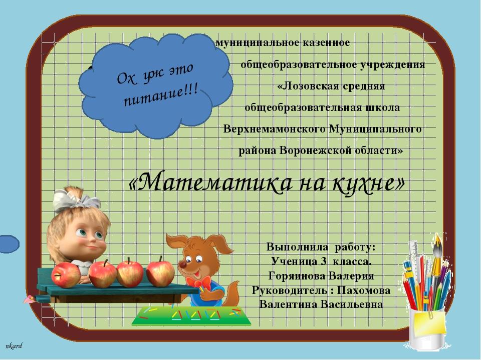 «Математика на кухне» Выполнила работу: Ученица 3 класса. Горяинова Валерия...