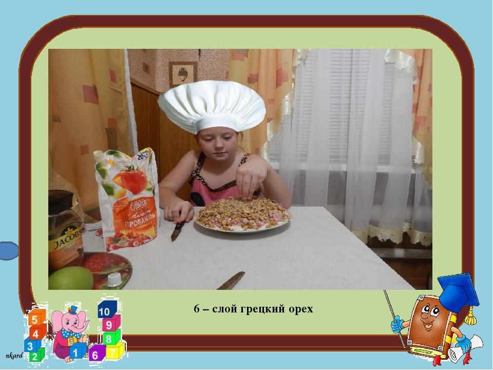 6 – слой грецкий орех nkard 3+1=??? nkard