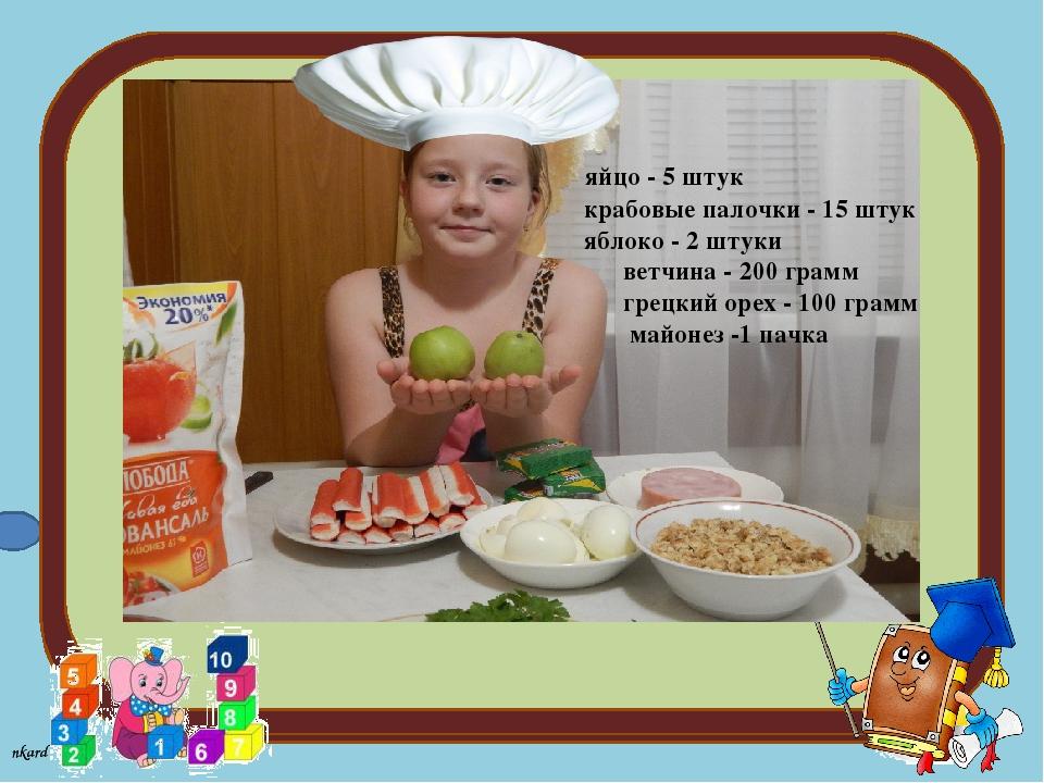 яйцо - 5 штук крабовые палочки - 15 штук яблоко - 2 штуки ветчина - 200 грам...