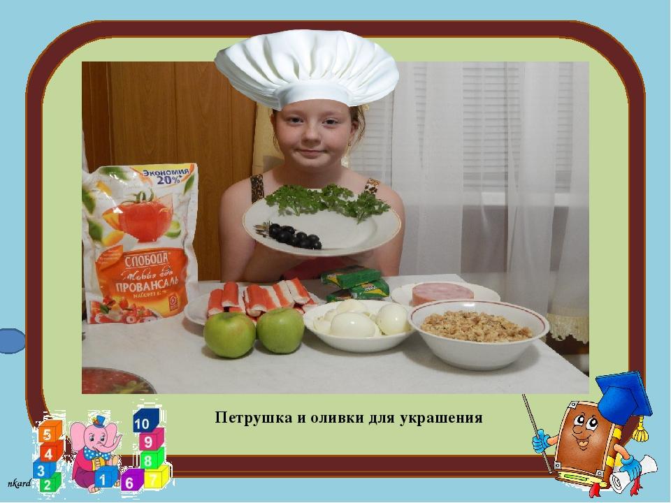 Петрушка и оливки для украшения nkard 3+1=??? nkard
