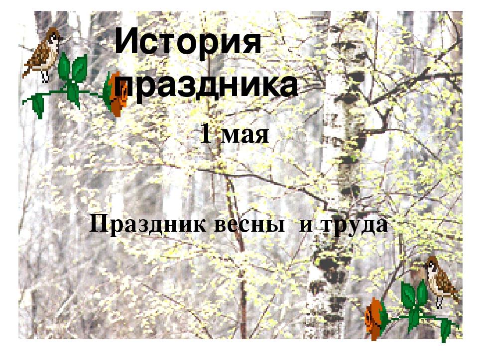 1 мая Праздник весны и труда История праздника