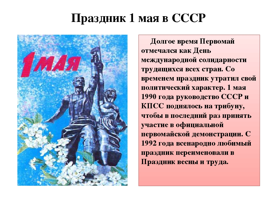 Праздник 1 мая в СССР Долгое время Первомай отмечался как День международной...