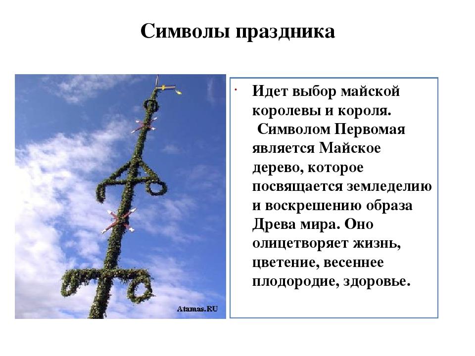 Символы праздника Идет выбор майской королевы и короля. Символом Первомая явл...