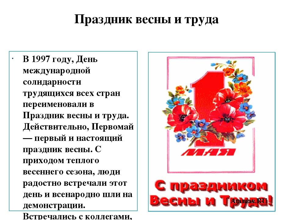 Праздник весны и труда В 1997 году, День международной солидарности трудящихс...