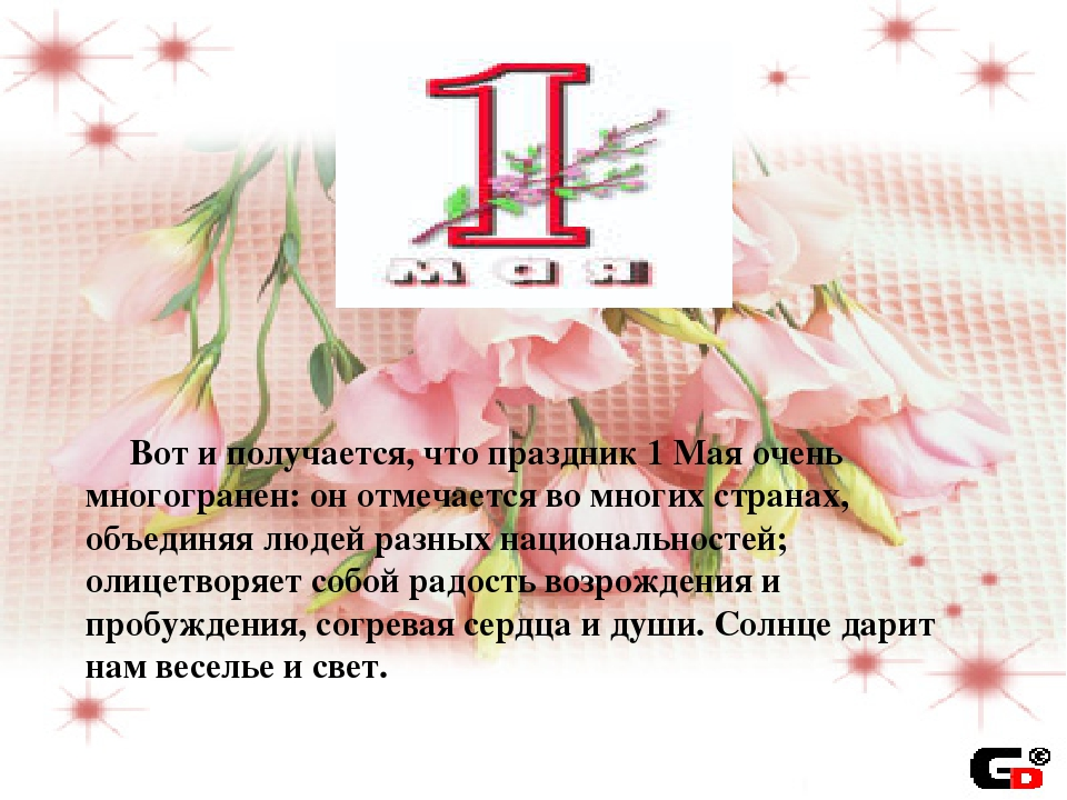 Вот и получается, что праздник 1 Мая очень многогранен: он отмечается во мно...