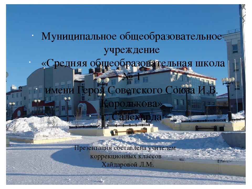 Презентация составлена учителем коррекционных классов Хайдаровой Л.М. Муницип...