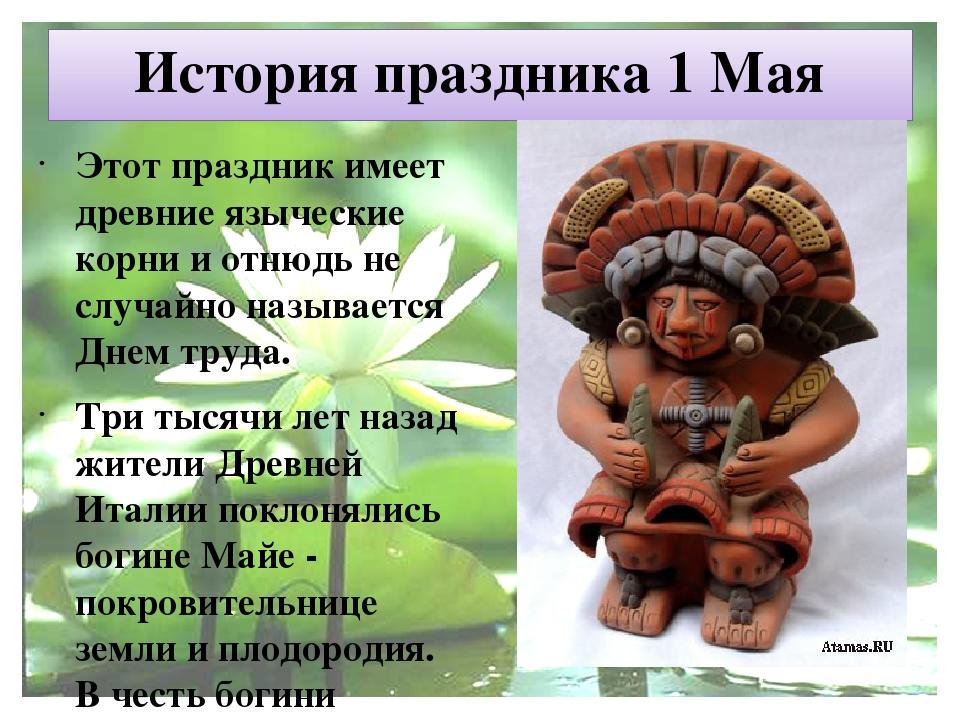 История праздника 1 Мая Этот праздник имеет древние языческие корни и отнюдь...