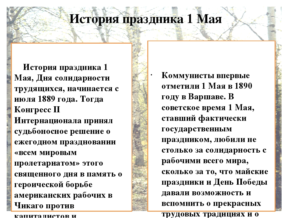 История праздника 1 Мая История праздника 1 Мая, Дня солидарности трудящихся,...
