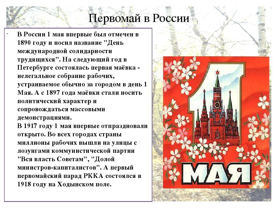 Первомай в России В России 1 мая впервые был отмечен в 1890 году и носил назв...