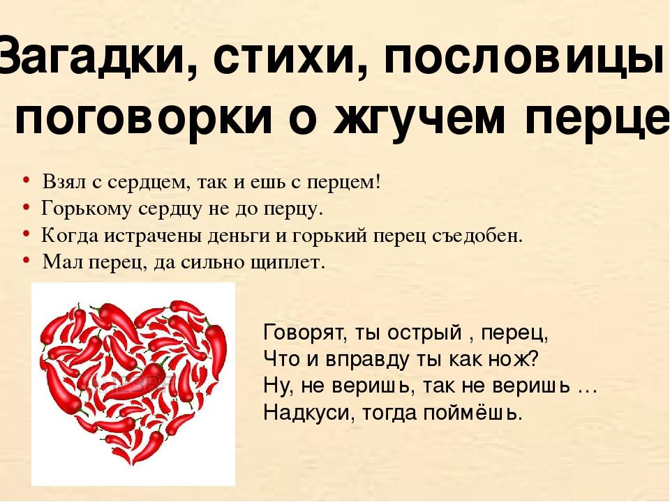 Загадки, стихи, пословицы, поговорки о жгучем перце Взял с сердцем, так и ешь...