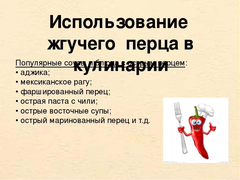 Использование жгучего перца в кулинарии Популярные соусы и блюда с острым пер...