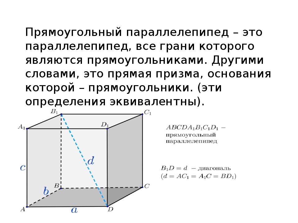 прямоугольный параллелепипед картинка геометрия человек гладком костюме