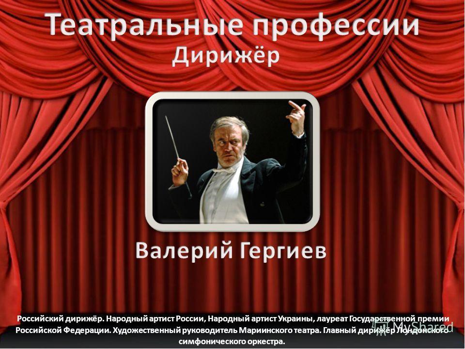 будь безумно профессии театра в картинках европейского комфорта