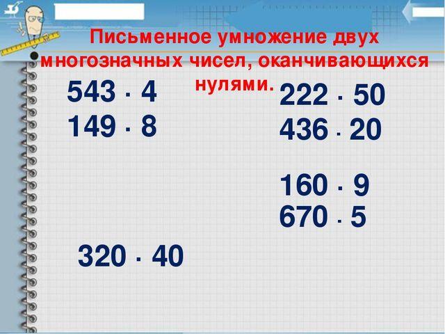 Знакомство умножение на число оканчивающиеся нулями