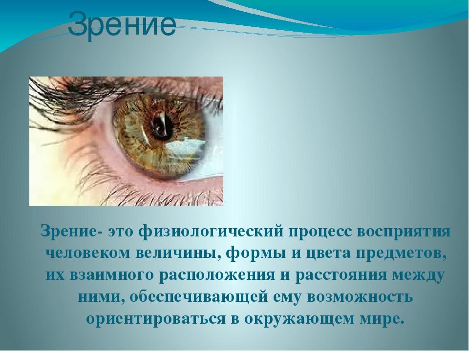 Зрение Зрение- это физиологический процесс восприятия человеком величины, фор...