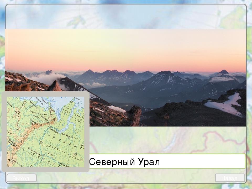 Северный Урал Назад Выход